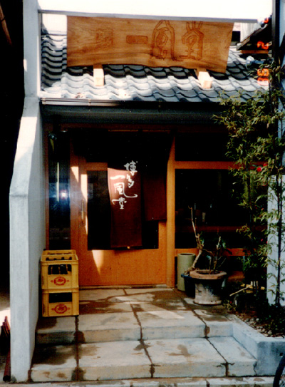 Ippudo's First Store in Japan